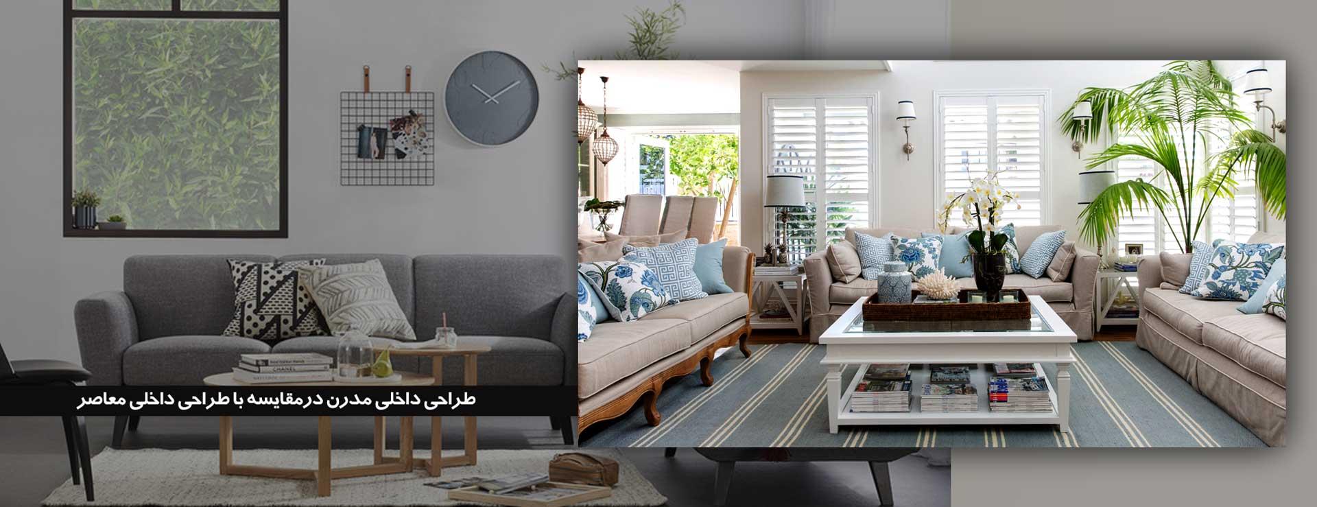 design 1 - مقایسه طراحی داخلی مدرن با معاصر