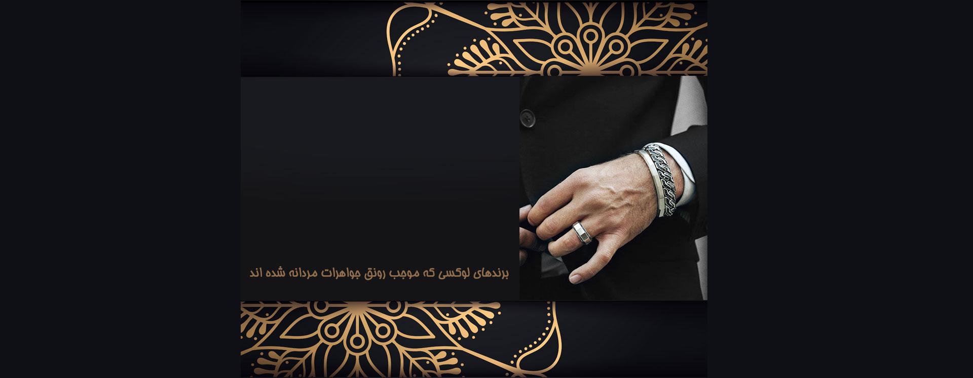 men's jewellery2 - برندهای لوکسی که موجب رونق جواهرات مردانه شده اند