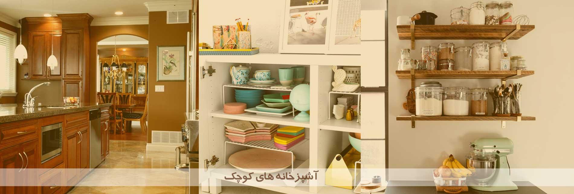 tiny kitchen s2 - آشپزخانه های کوچک اما مرتب