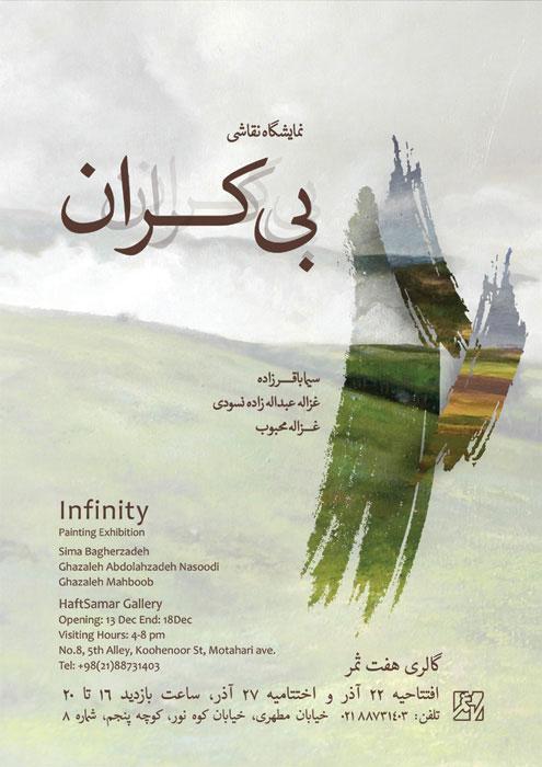 7samar art galleryi ghazale mahbub namayeshgah azar gallery 1 - گالری های هنری آذر ماه 98