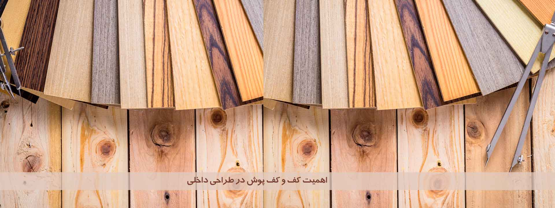 Floor Covering 002 - کف و کف پوش در طراحی داخلی