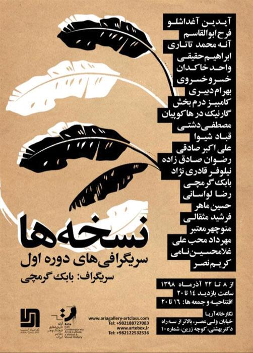 arya gallery namayeshgah azar gallery 1 - گالری های هنری آذر ماه 98