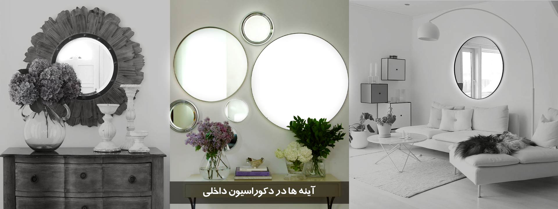decorating mirrors 2 - آینه ها در دکوراسیون داخلی