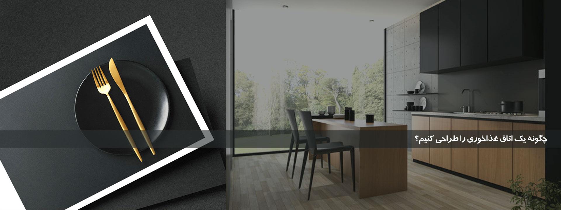 design Dining Room 111 - طراحی اتاق غذاخوری
