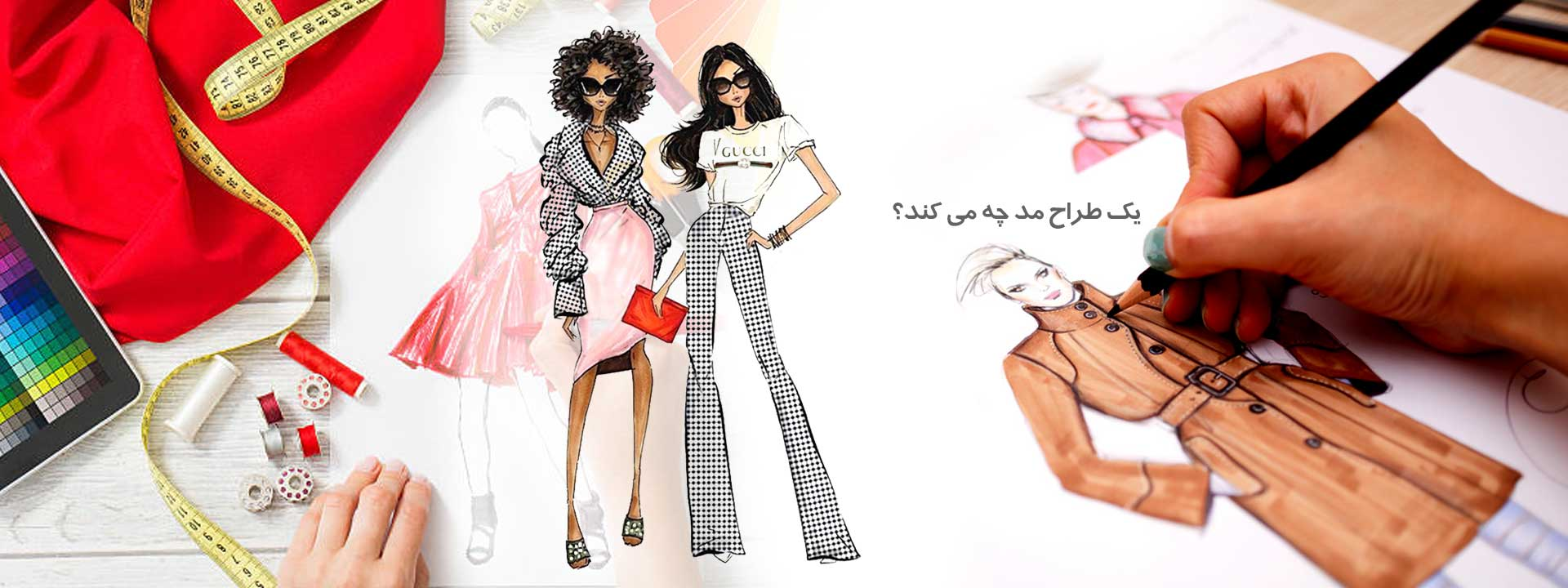 fashion designe 2 - یک طراح مد چه می کند؟