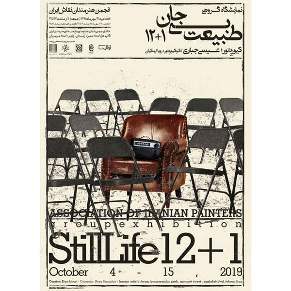 gallery news part2i aban 98 - گالری های هنری آبان ماه 98
