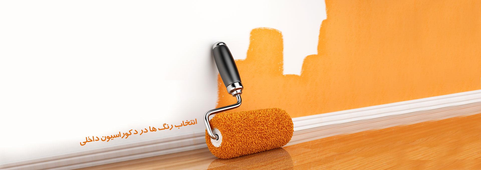 home painting1 - انتخاب رنگ ها در دکوراسیون داخلی
