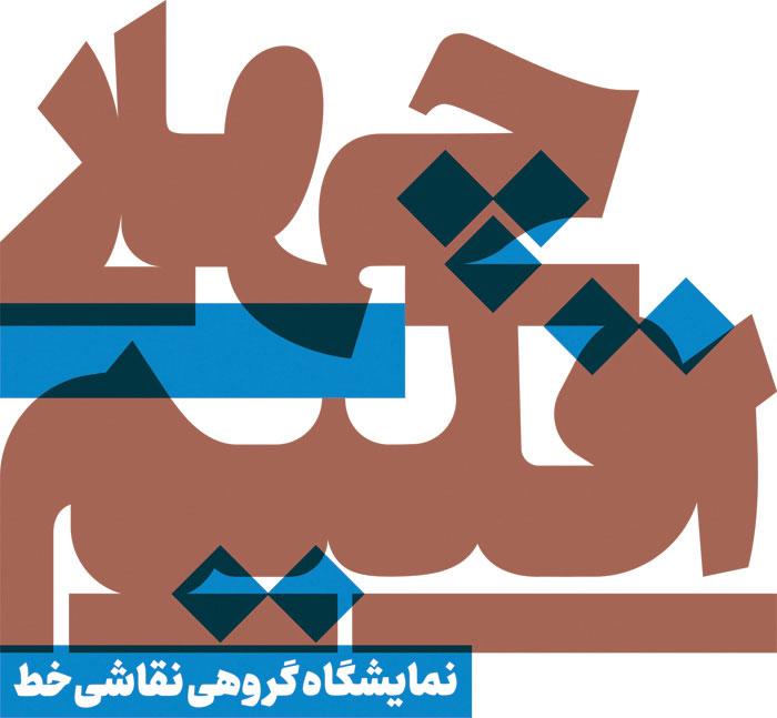 negar art galleryi hosein ehsai namayeshgah azar gallery 1 - گالری های هنری آذر ماه 98