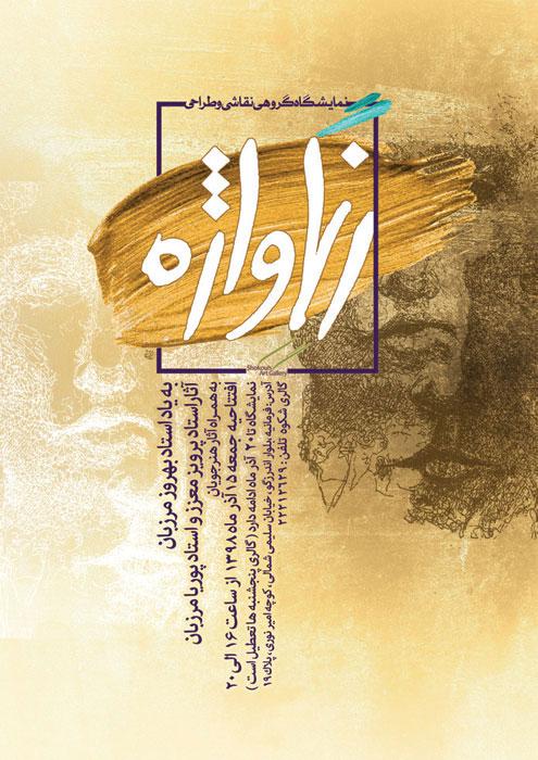 shokooh art galleryi zahrakhastu namayeshgah azar gallery 1 - گالری های هنری آذر ماه 98
