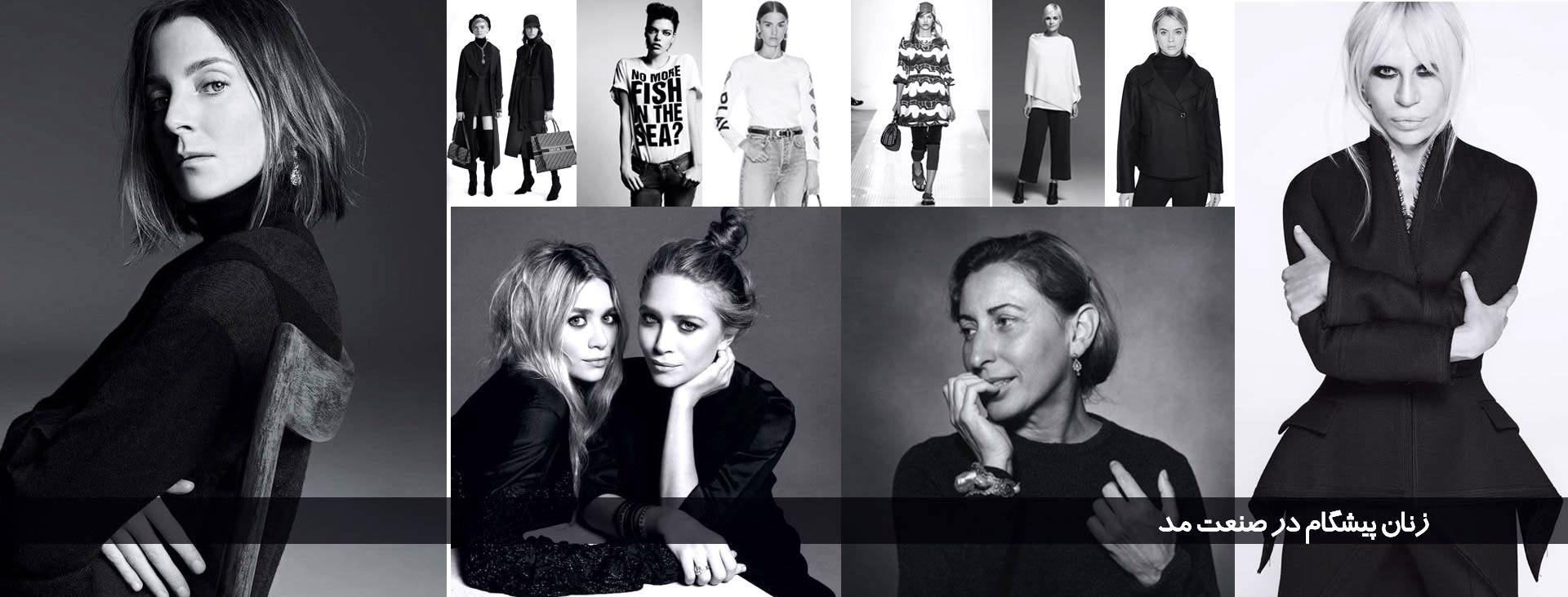 Women Designers 11 - زنان پیشگام در صنعت مد