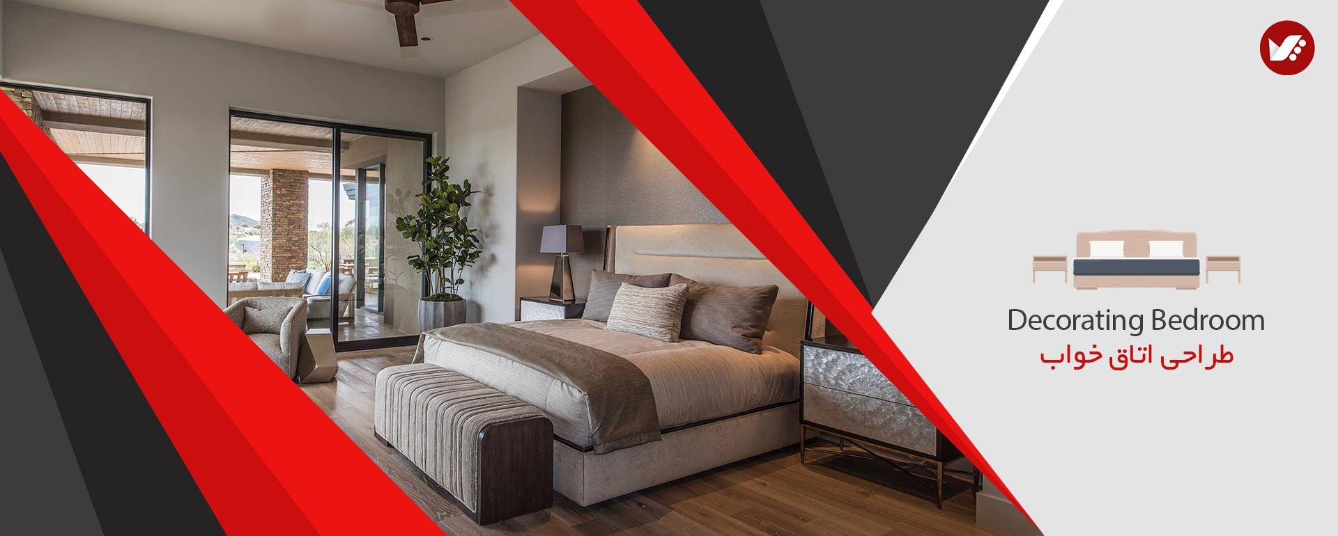 bedroom design banner - طراحی اتاق خواب
