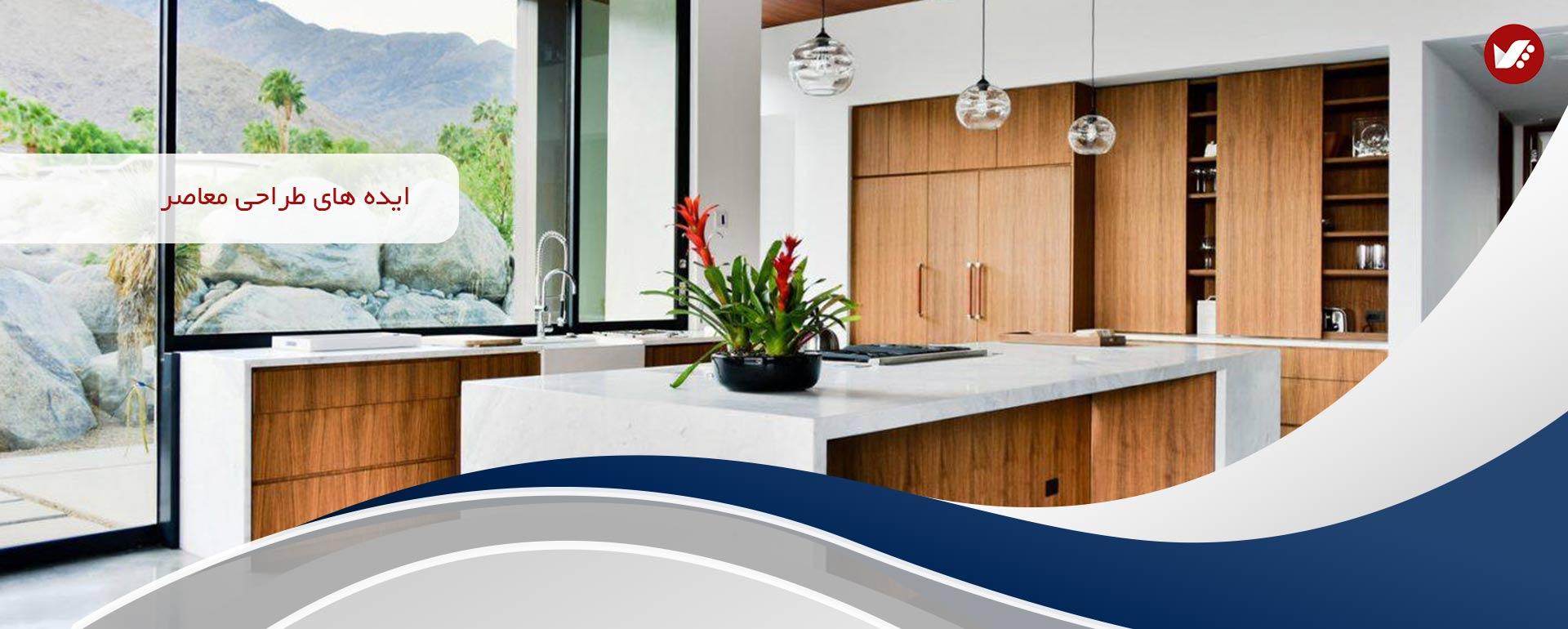 contemporary interior design banner - ایده های طراحی معاصر