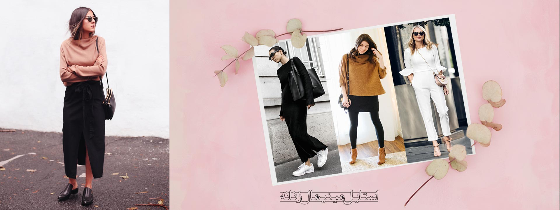 minimal style women999 - استایل مینیمال زنانه