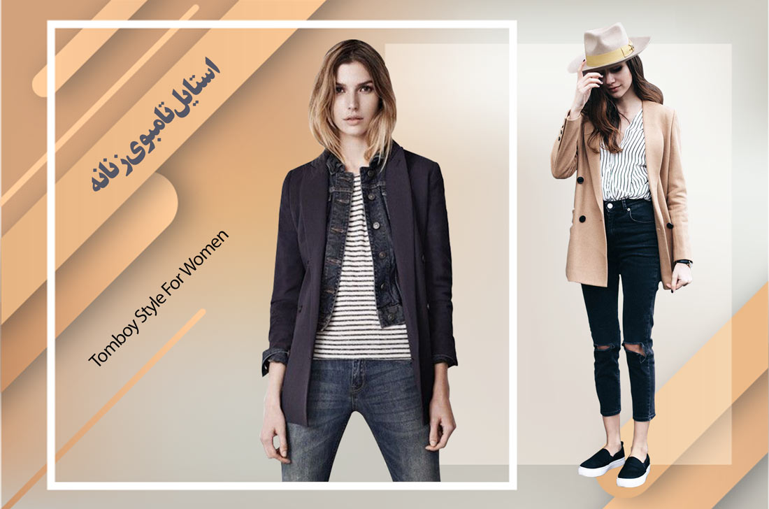 tomboy for women banner2 - استایل تامبوی زنانه