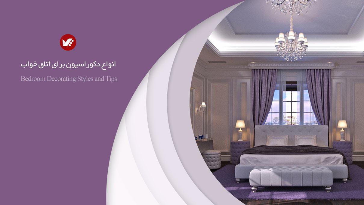 bedroom decoration banner - انواع دکوراسیون برای اتاق خواب