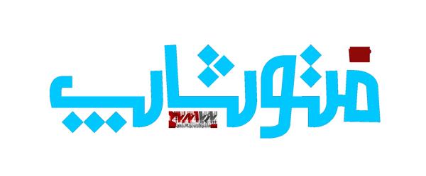 photohsop logo 1 - آموزش فتوشاپ