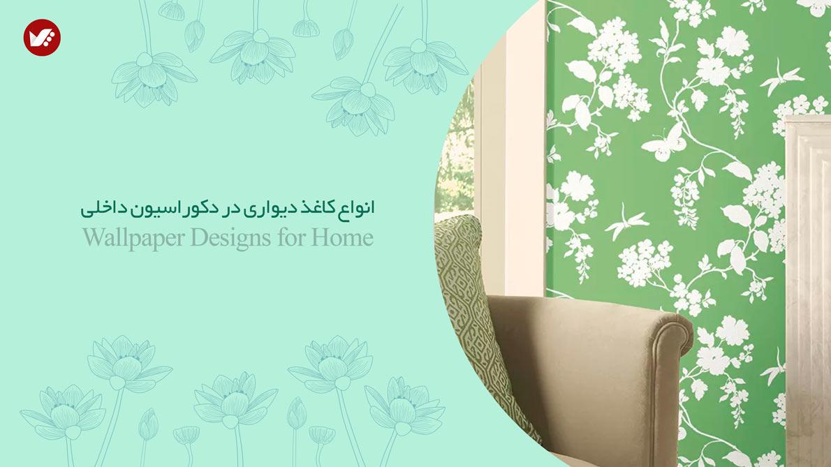 wallpaer inerior design banner - انواع كاغذ ديواری در دكوراسيون داخلی