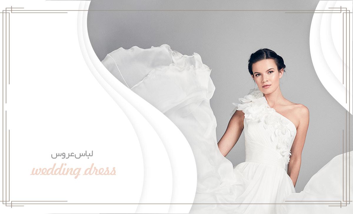 wedding dress banner - لباس عروس