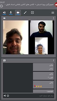 Screenshot 20200308 182956 Chrome - آموزشگاه آنلاین پویا اندیش - آموزش های غیرحضوری و از راه دور