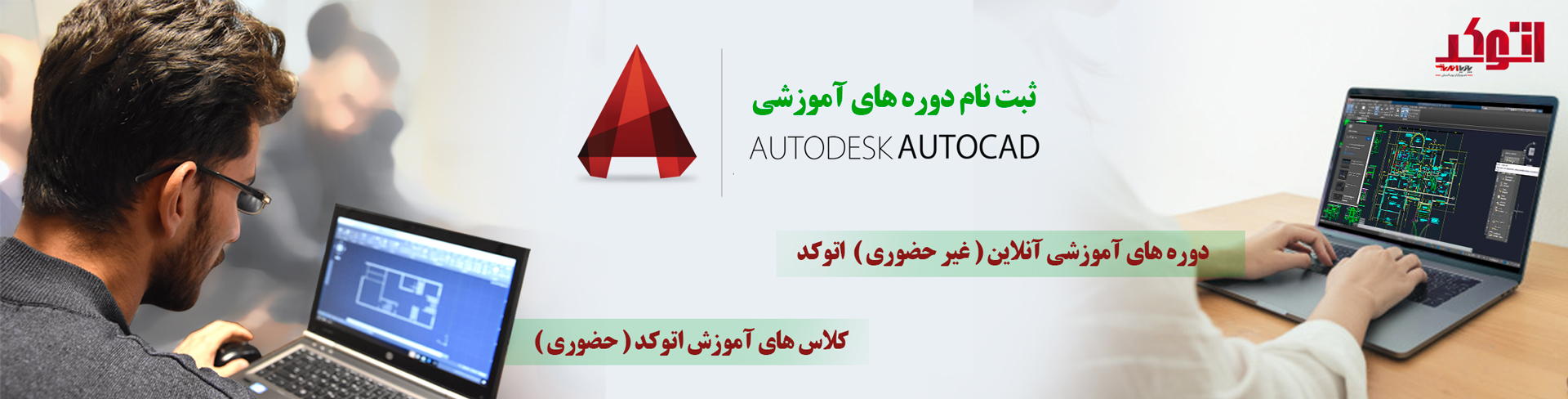 autocad 01 class online pouyaandish hozuri gheyre hozuri - آموزش اتوکد | Autocad