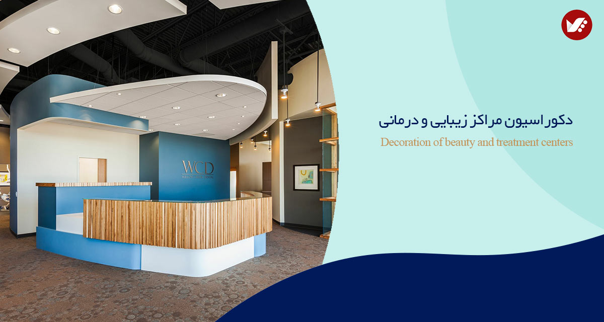 clinic interior design banner - دکوراسیون مراکز زیبایی و درمانی