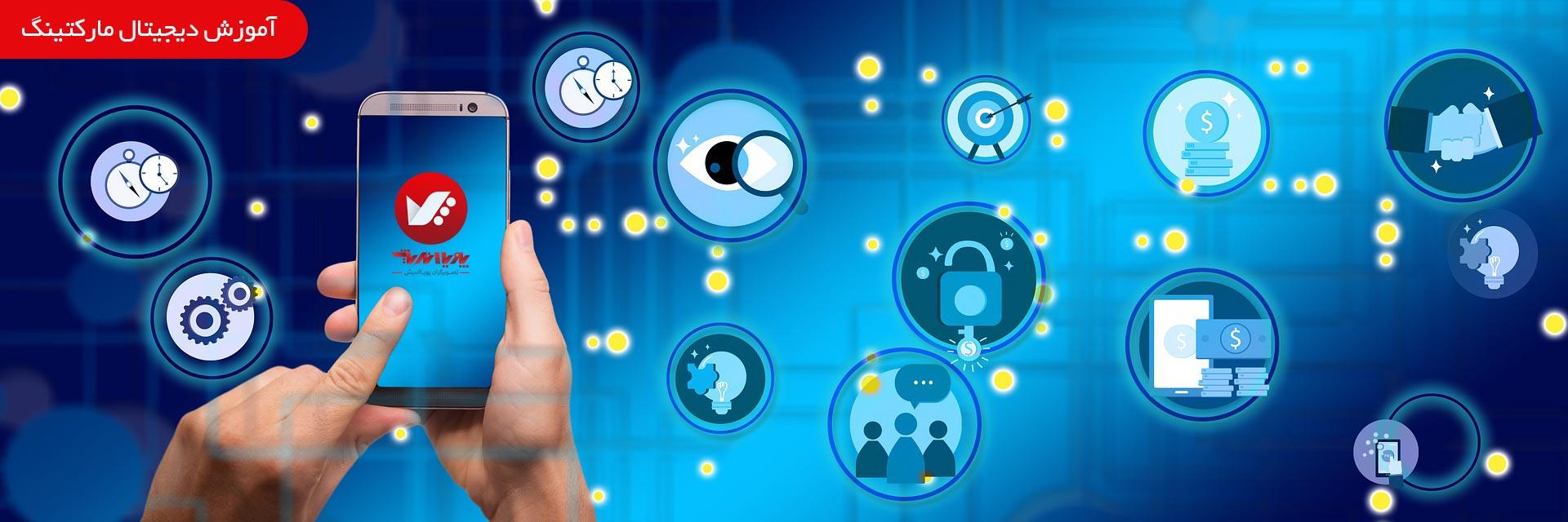 digital marketing banner - آموزش دیجیتال مارکتینگ | کلاس دیجیتال مارکتینگ