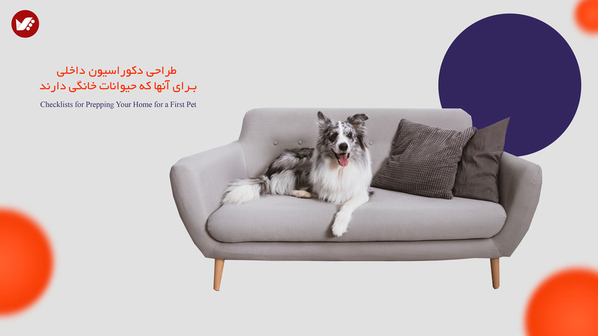 interior design suitable for pets banner - طراحی دکوراسیون داخلی برای آنها که حیوانات خانگی دارند