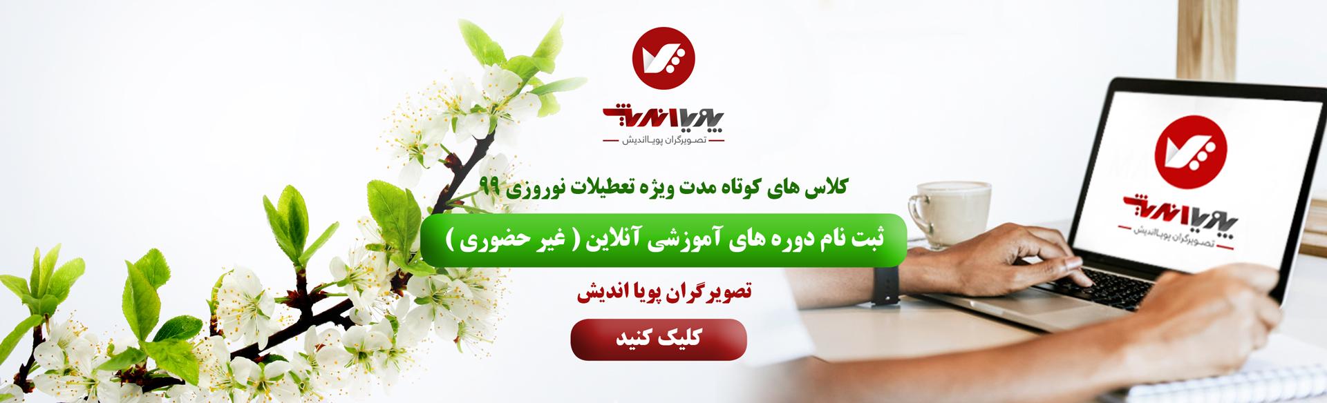norooz - آموزش
