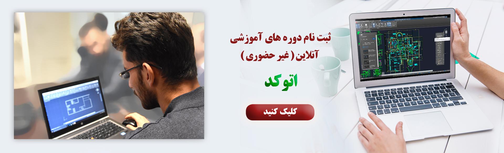 norooz autocad online class - آموزش
