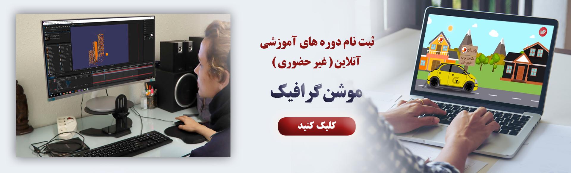 norooz moshen graphic online class - آموزش