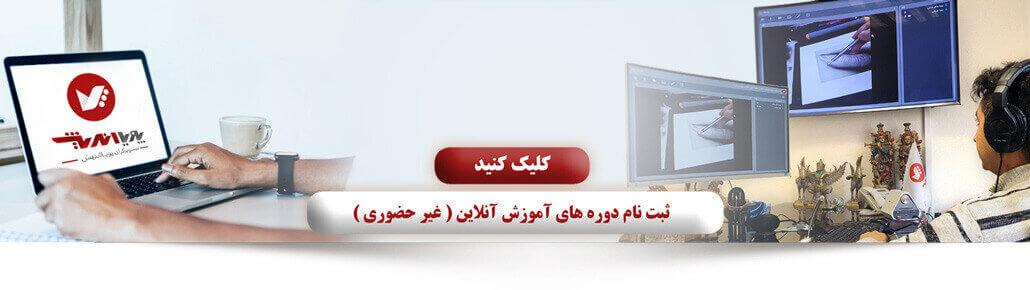 online teaching pouyaandsh 1 - آموزشگاه کامپیوتر