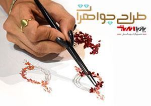 tarahi javaherat class pouyaandish - آموزشگاه پویا اندیش - مرکز آموزش های تخصصی آنلاین ( غیرحضوری ) هنر