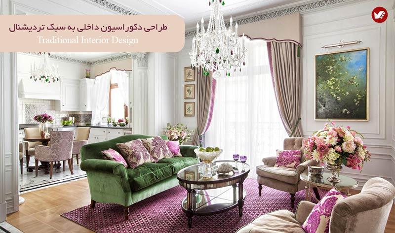 traditional interior banner m - طراحی دکوراسیون داخلی به سبک تردیشنال