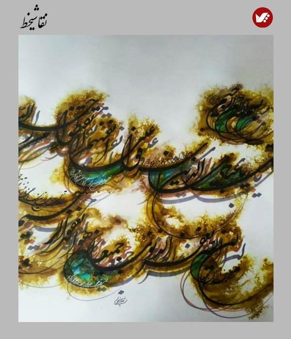 naghashikhat pouyaandish online class 15 - آموزش آنلاین و مجازی نقاشیخط | دوره غیرحضوری و از راه دور نقاشی خط