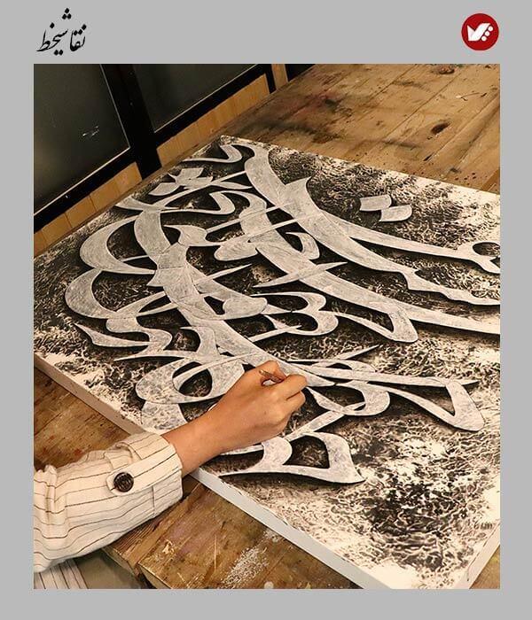 naghashikhat pouyaandish online class 18 - آموزش آنلاین و مجازی نقاشیخط | دوره غیرحضوری و از راه دور نقاشی خط