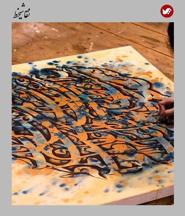 naghashikhat pouyaandish online class 2 - آموزش آنلاین و مجازی نقاشیخط | دوره غیرحضوری و از راه دور نقاشی خط
