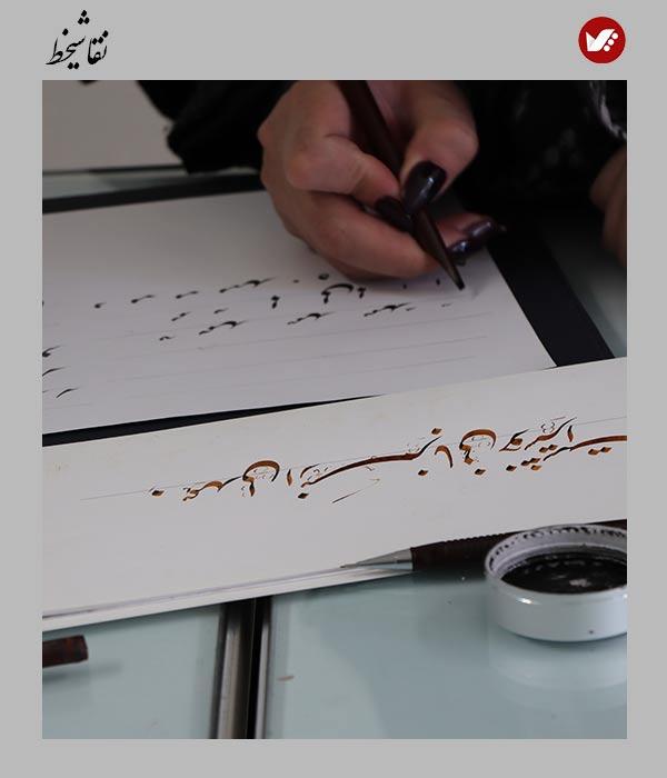 naghashikhat pouyaandish online class 5 - آموزش آنلاین و مجازی نقاشیخط | دوره غیرحضوری و از راه دور نقاشی خط