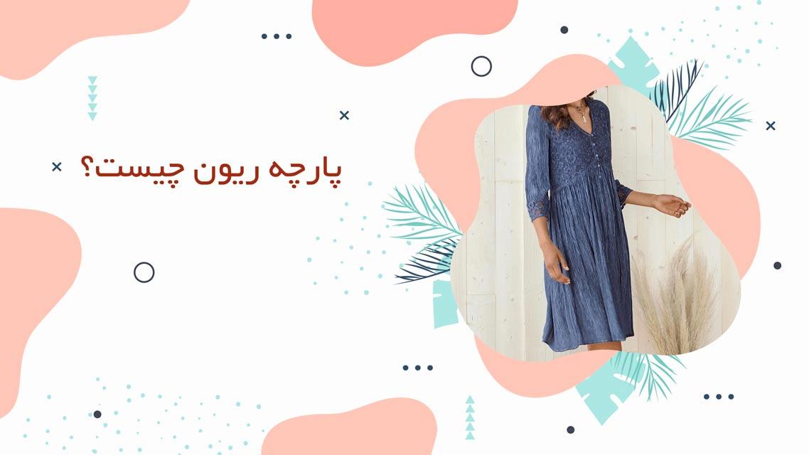 rayon pouyaandish banner design - پارچه ریون چیست ؟