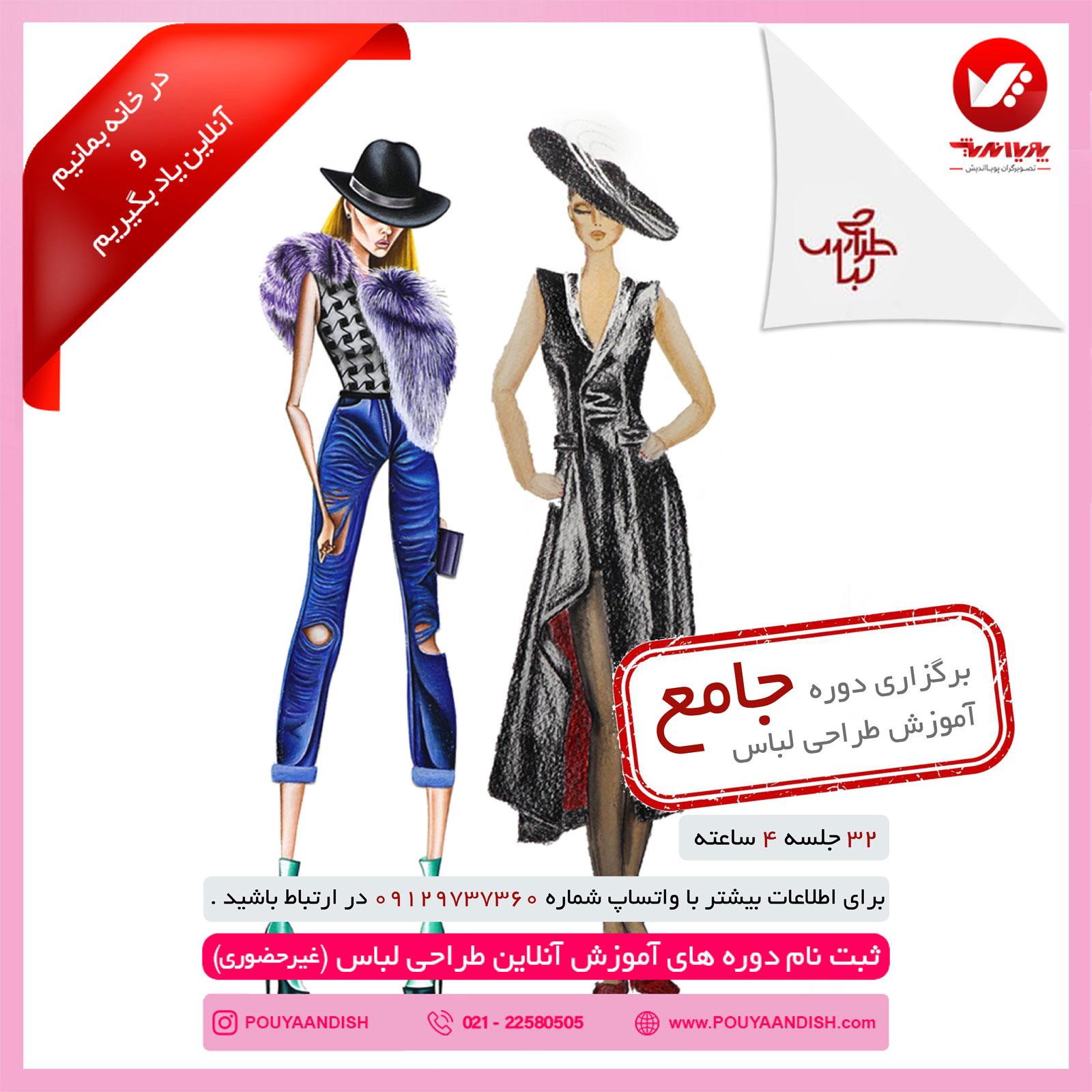 tarahi lebas jameE2 - آموزش آنلاین و مجازی طراحی لباس