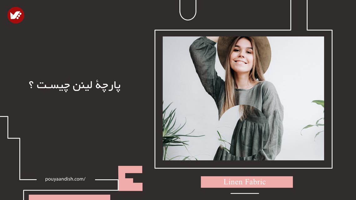 lenin fabric pouyaandish banner - پارچۀ لینن چیست ؟