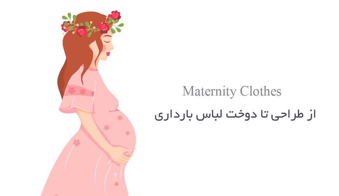 maternity outfit BANNER - از طراحی تا دوخت لباس بارداری (آموزش دوخت لباس بارداری)