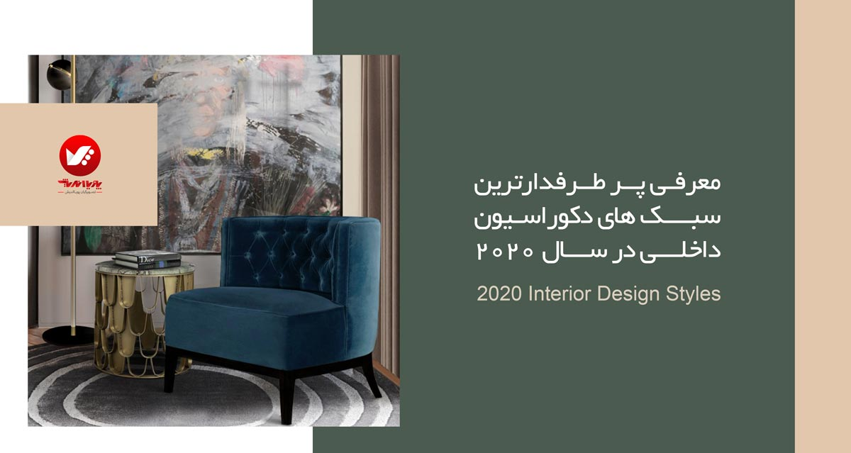 2020 interior design banner - معرفی پر طرفدارترین سبک های دکوراسیون داخلی در سال 2020