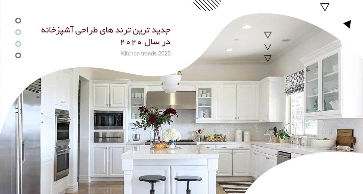 Kitchen trends 2020 banner - جدید ترین ترند های طراحی آشپزخانه در سال 2020