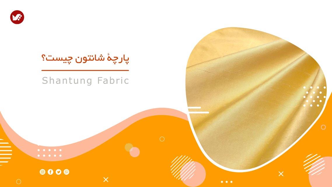 Shantung fabric banner - پارچۀ شانتون چیست؟