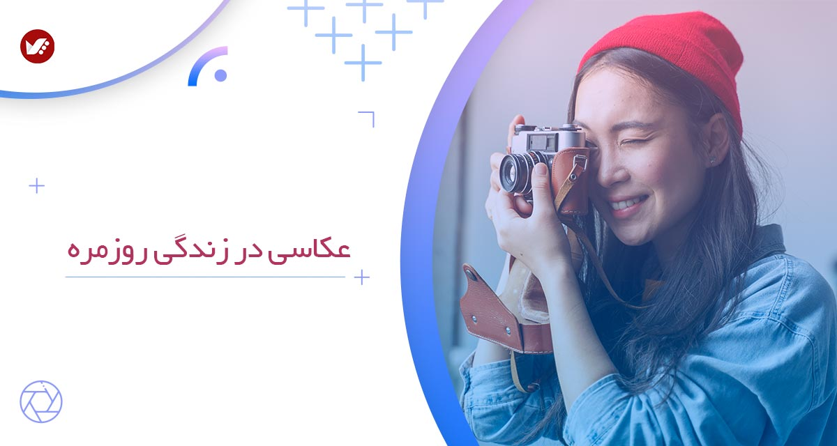akasi photography banner - عکاسی در زندگی روزمره