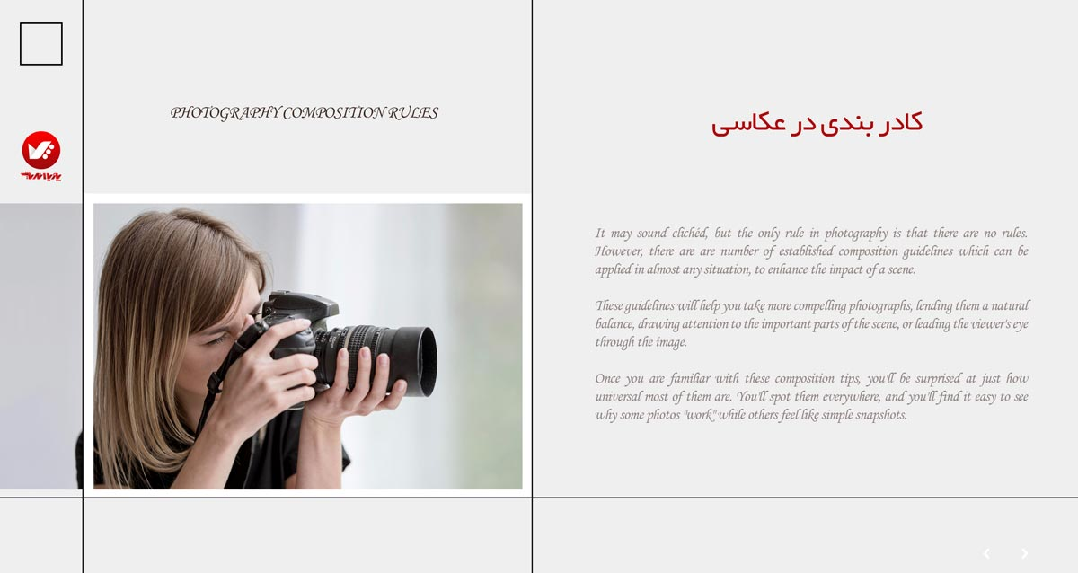 composition in photography banner - کادر بندی در عکاسی