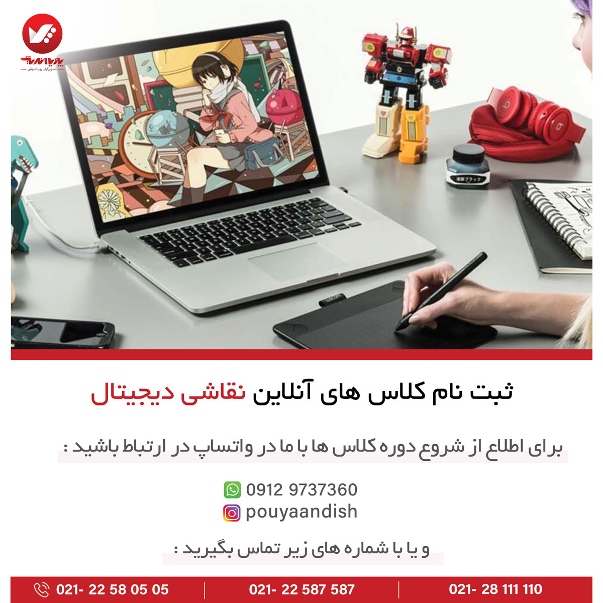 digital sabtenam painting - آموزش آنلاین نقاشی دیجیتال | آموزش مجازی دیجیتال پینتیگ