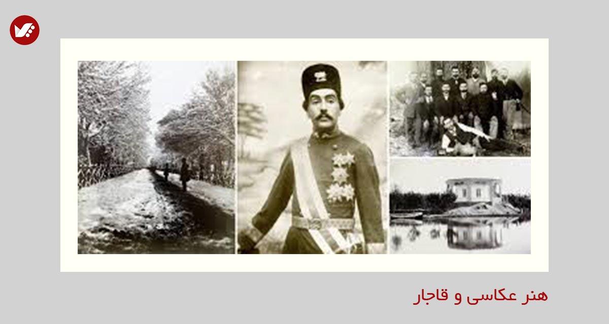 gajar akasi p 01 - هنر عکاسی و قاجار