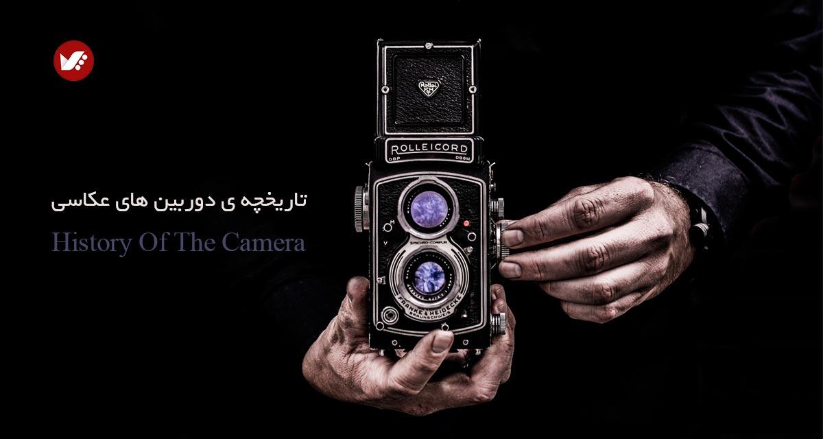 تاریخچه دوربین