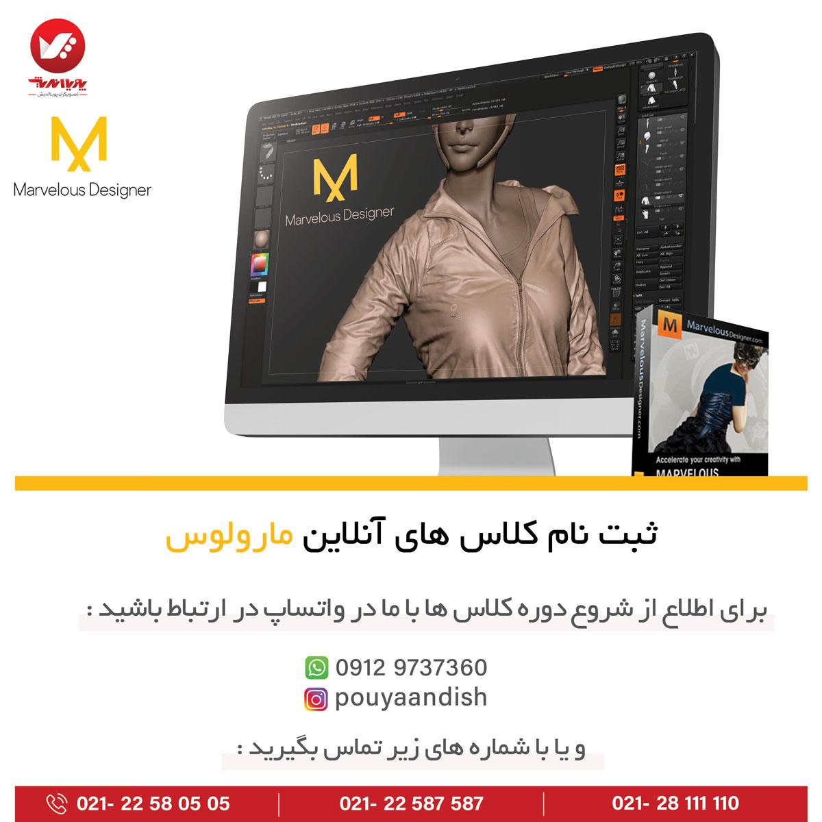 marvelus sabtenam - آموزش آنلاین و مجازی مارولوس   دوره غیرحضوری و از راه دور Marvelous